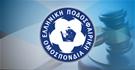 Αποφάσεις Πειθαρχικής Επιτροπής (24/3/2017)