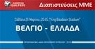 Βέλγιο-Ελλάδα: Διαπιστεύσεις ΜΜΕ