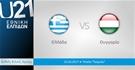 Εθνική Ελπίδων: Ελλάδα-Ουγγαρία 2-1