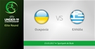 Εθνική Νέων: Ουκρανία-Ελλάδα 2-0