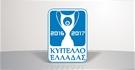 Κύπελλο: Το πλήρες πρόγραμμα της ημιτελικής φάσης