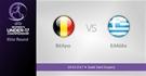 Εθνική Κορασίδων: Βέλγιο-Ελλάδα 1-0