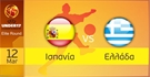 Οι Παίδες 1-0 την Ισπανία!