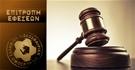 Απόφαση Επιτροπής Εφέσεων (22/6/2017)