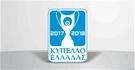 Κύπελλο Ελλάδας: Οι πρώτοι ημιτελικοί