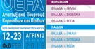 WU16: Ελλάδα-Σλοβακία 2-1