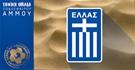 Η Εθνική Άμμου στο  EURO BEACH SOCCER LEAGUE