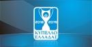 Κύπελλο Ελλάδος: πλήρες πρόγραμμα 1ης αγωνιστικής 4ης φάσης