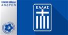 Ελλάδα-Αρμενία 2-3