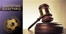 Απόφαση Διαιτητικού Δικαστηρίου
