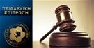 Απόφαση Πειθαρχικής Επιτροπής