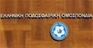 Ανακοίνωση της Ελληνικής Ποδοσφαιρικής Ομοσπονδίας