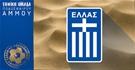 EURO Beach Soccer: Η αποστολή της Εθνικής