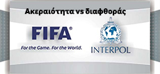 FIFA-INTERPOL